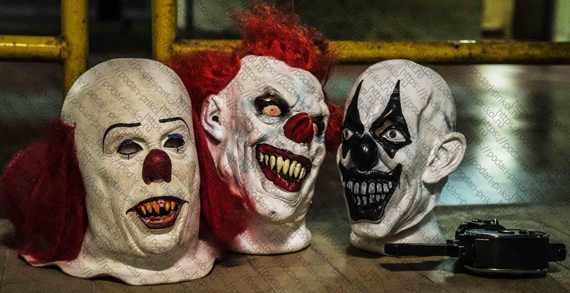 Маски клоунов купить